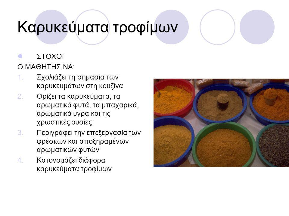 Η σημασία και ο ορισμός των καρυκευμάτων Καρυκεύματα χρησιμοποιούσαν πρώτοι οι αιγύπτιοι πριν από 5000 χρόνια τόσο στη μαγειρική όσο και σαν φάρμακα Η εμπορική τους αξία ήταν τόσο μεγάλη που έγιναν πόλεμοι για τον έλεγχο τους Οι αρχαίοι ρωμαίοι στρατιώτες πληρώνονταν με αλάτι (salt – salary) Η σημασία των καρυκευμάτων  Αναπόσπαστο μέρος κάθε συνταγής  Βελτιώνουν το άρωμα, τη γεύση και την εμφάνιση των παρασκευών  Μαλακώνουν διάφορες προμήθειες  Καθορίζουν την επιτυχία ή την αποτυχία μιας συνταγής Ορισμός  Καρυκεύματα είναι οι ουσίες οι οποίες προστίθενται στα γεύματα κατά την προετοιμασία, το ψήσιμο τους και το σερβίρισμα, για να βελτιώσουν την ποιότητα τους Κατηγορίες  Α ρωματικά χόρτα  Μπαχαρικά  Αρωματικά υγρά  Χρωστικές ουσίες  Αρτύματα Μαρινάρισμα είναι η επεξεργασία των τροφών με καρυκεύματα για μαλάκωμα και βελτιώσει της γεύσης (ξύδι, κρασί, λεμόνι, λάδι και μπαχαρικά)