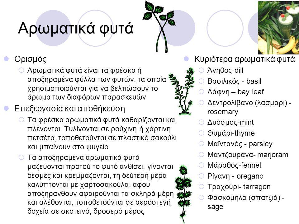 Αρωματικά φυτά Ορισμός  Αρωματικά φυτά είναι τα φρέσκα ή αποξηραμένα φύλλα των φυτών, τα οποία χρησιμοποιούνται για να βελτιώσουν το άρωμα των διαφόρ