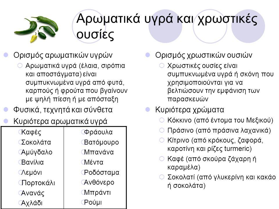 Αρωματικά υγρά και χρωστικές ουσίες Ορισμός αρωματικών υγρών  Αρωματικά υγρά (έλαια, σιρόπια και αποστάγματα) είναι συμπυκνωμένα υγρά από φυτά, καρπο