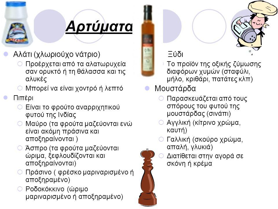 Αρτύματα Αλάτι (χλωριούχο νάτριο)  Προέρχεται από τα αλατωρυχεία σαν ορυκτό ή τη θάλασσα και τις αλυκές  Μπορεί να είναι χοντρό ή λεπτό Πιπέρι  Είν