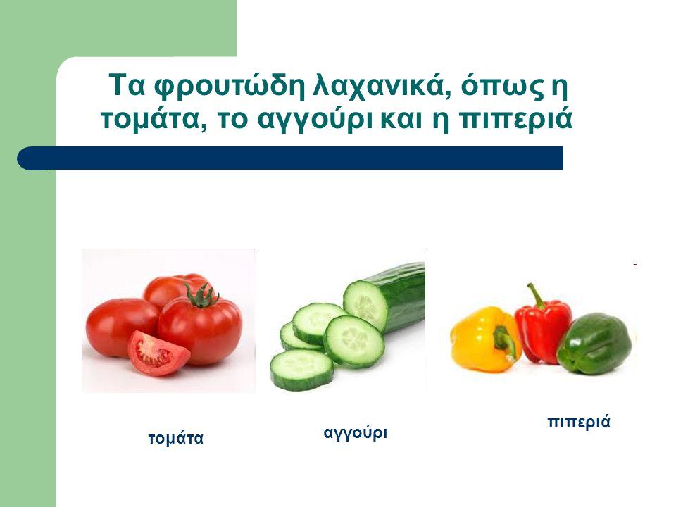 Τα φρουτώδη λαχανικά, όπως η τομάτα, το αγγούρι και η πιπεριά τομάτα αγγούρι πιπεριά