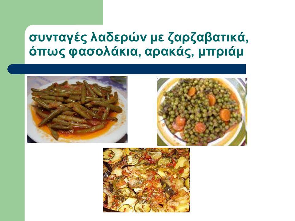 συνταγές λαδερών με ζαρζαβατικά, όπως φασολάκια, αρακάς, μπριάμ