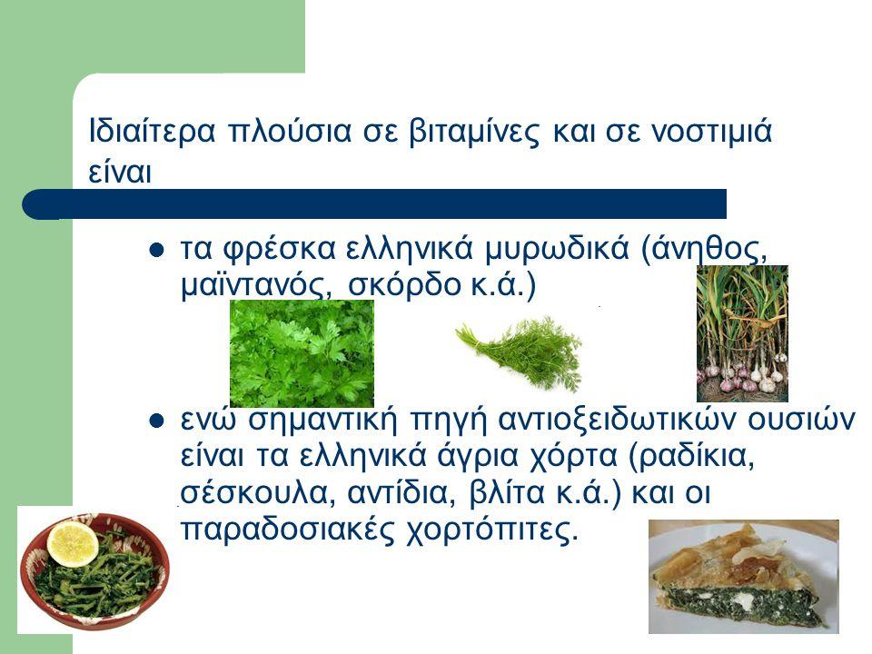 τα φρέσκα ελληνικά μυρωδικά (άνηθος, μαϊντανός, σκόρδο κ.ά.) ενώ σημαντική πηγή αντιοξειδωτικών ουσιών είναι τα ελληνικά άγρια χόρτα (ραδίκια, σέσκουλ