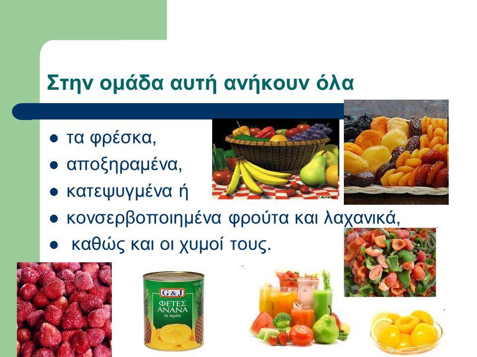 Στην ομάδα αυτή ανήκουν όλα τα φρέσκα, αποξηραμένα, κατεψυγμένα ή κονσερβοποιημένα φρούτα και λαχανικά, καθώς και οι χυμοί τους.