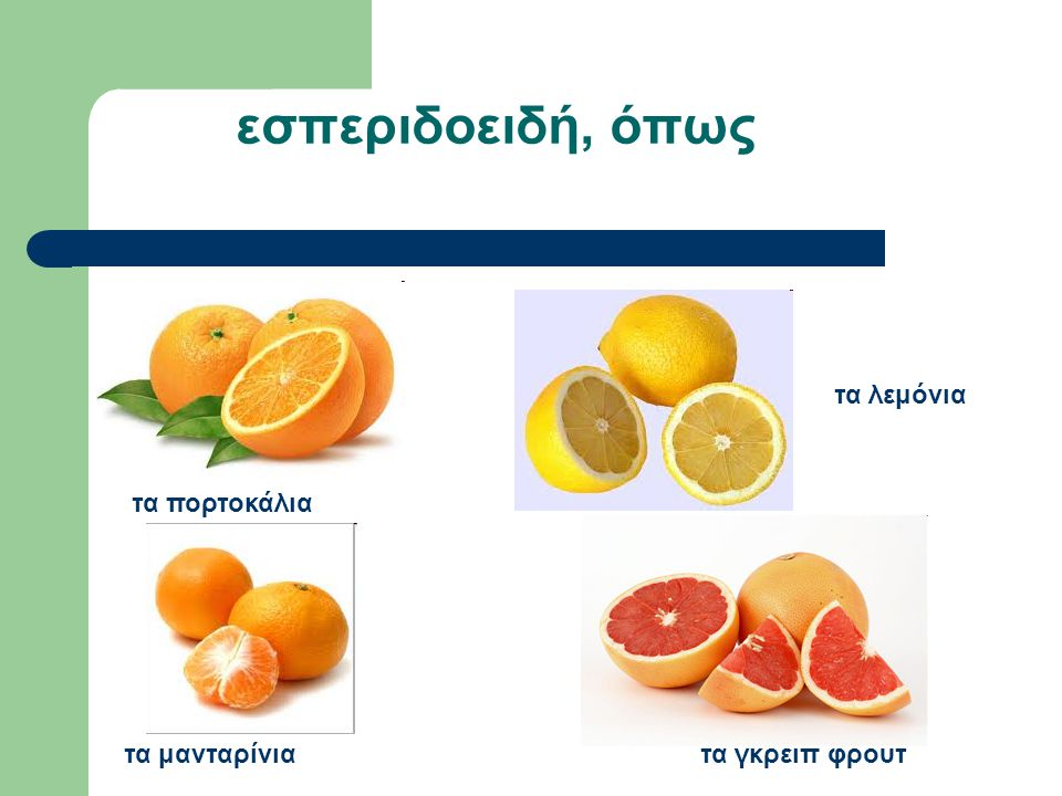 εσπεριδοειδή, όπως τα γκρέιπ φρουτ τα πορτοκάλια τα μανταρίνια τα λεμόνια