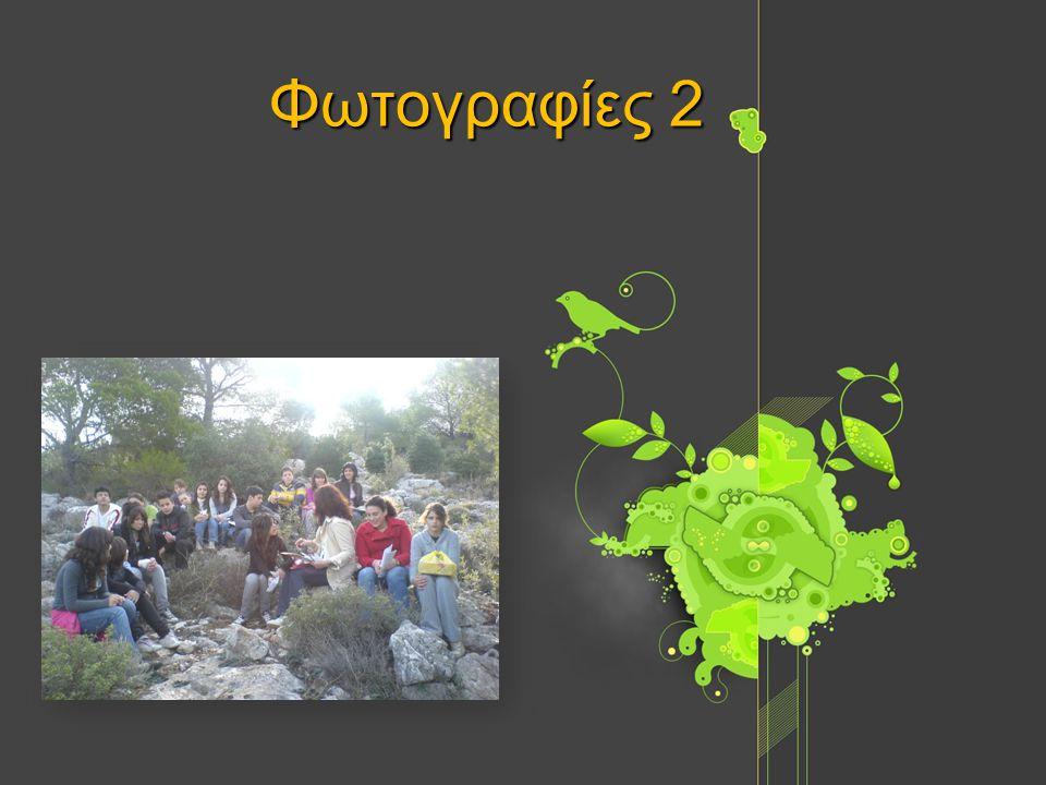 Φωτογραφίες 2