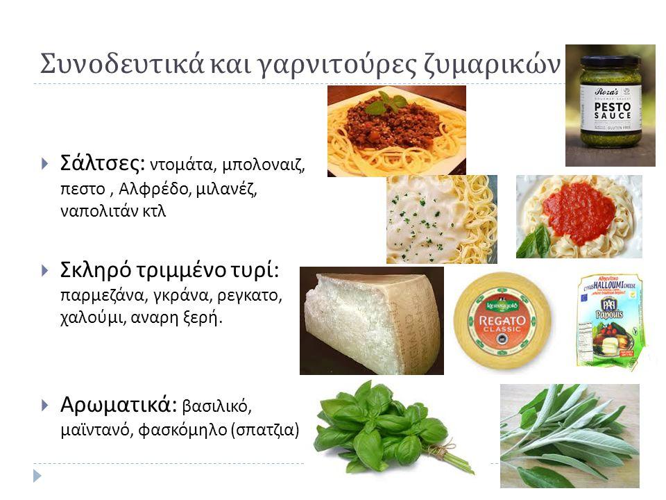 Συνοδευτικά και γαρνιτούρες ζυμαρικών  Σάλτσες : ντομάτα, μπολοναιζ, πεστο, Αλφρέδο, μιλανέζ, ναπολιτάν κτλ  Σκληρό τριμμένο τυρί : παρμεζάνα, γκράν