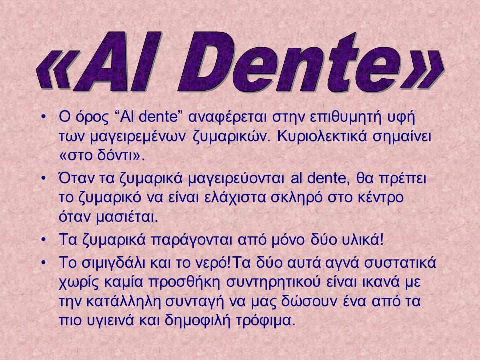 Ο όρος Al dente αναφέρεται στην επιθυμητή υφή των μαγειρεμένων ζυμαρικών.
