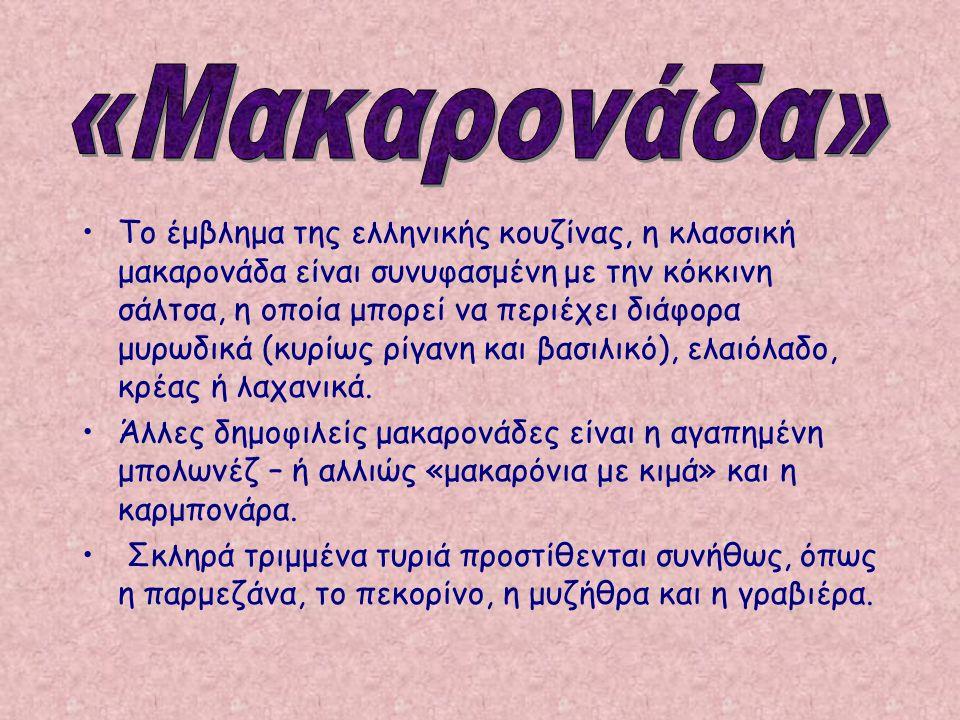 Το έμβλημα της ελληνικής κουζίνας, η κλασσική μακαρονάδα είναι συνυφασμένη με την κόκκινη σάλτσα, η οποία μπορεί να περιέχει διάφορα μυρωδικά (κυρίως ρίγανη και βασιλικό), ελαιόλαδο, κρέας ή λαχανικά.
