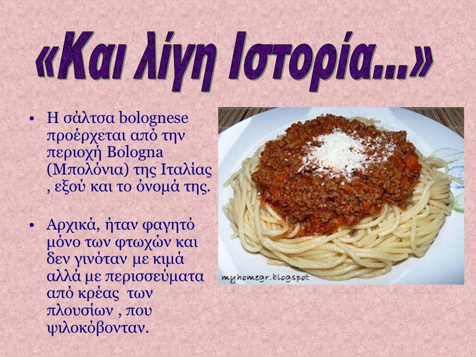 Η σάλτσα bolognese προέρχεται από την περιοχή Bologna (Μπολόνια) της Ιταλίας, εξού και το όνομά της.