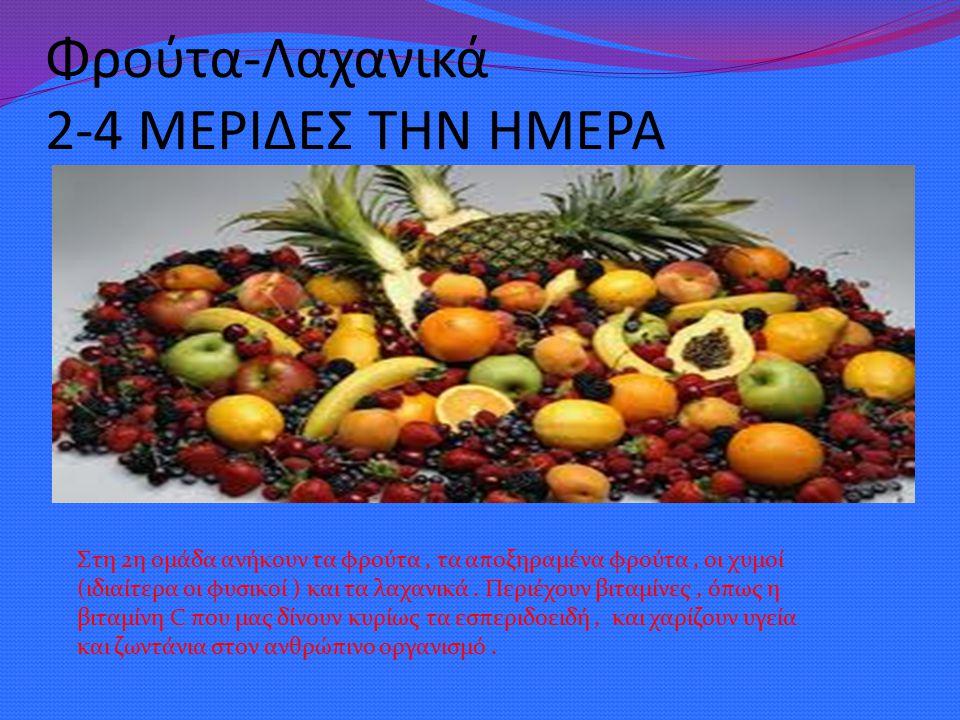 Φρούτα-Λαχανικά 2-4 ΜΕΡΙΔΕΣ ΤΗΝ ΗΜΕΡΑ Στη 2η ομάδα ανήκουν τα φρούτα, τα αποξηραμένα φρούτα, οι χυμοί (ιδιαίτερα οι φυσικοί ) και τα λαχανικά. Περιέχο