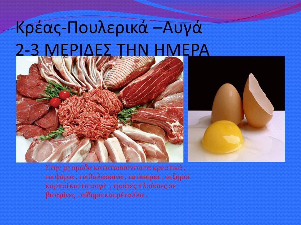 Κρέας-Πουλερικά –Αυγά 2-3 ΜΕΡΙΔΕΣ ΤΗΝ ΗΜΕΡΑ Στην 3η ομάδα κατατάσσονται τα κρεατικά, τα ψάρια, τα θαλασσινά, τα όσπρια, οι ξηροί καρποί και τα αυγά, τ