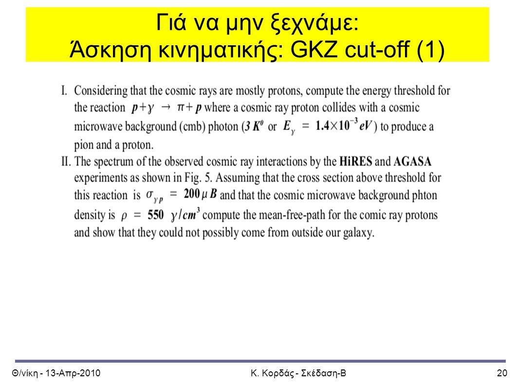 Θ/νίκη - 13-Απρ-2010Κ. Κορδάς - Σκέδαση-Β20 Γιά να μην ξεχνάμε: Άσκηση κινηματικής: GKZ cut-off (1)