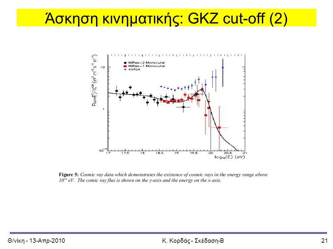 Θ/νίκη - 13-Απρ-2010Κ. Κορδάς - Σκέδαση-Β21 Άσκηση κινηματικής: GKZ cut-off (2)