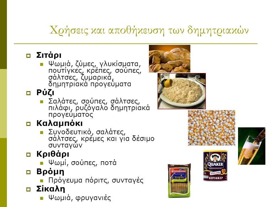Χρήσεις και αποθήκευση των δημητριακών  Σιτάρι Ψωμιά, ζύμες, γλυκίσματα, πουτίγκες, κρέπες, σούπες, σάλτσες, ζυμαρικά, δημητριακά προγεύματα  Ρύζι Σ
