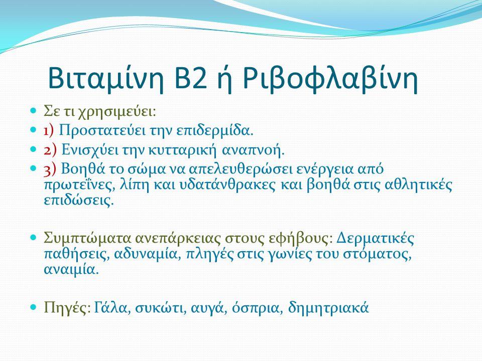 Βιταμίνη Β2 ή Ριβοφλαβίνη Σε τι χρησιμεύει: 1) Προστατεύει την επιδερμίδα.