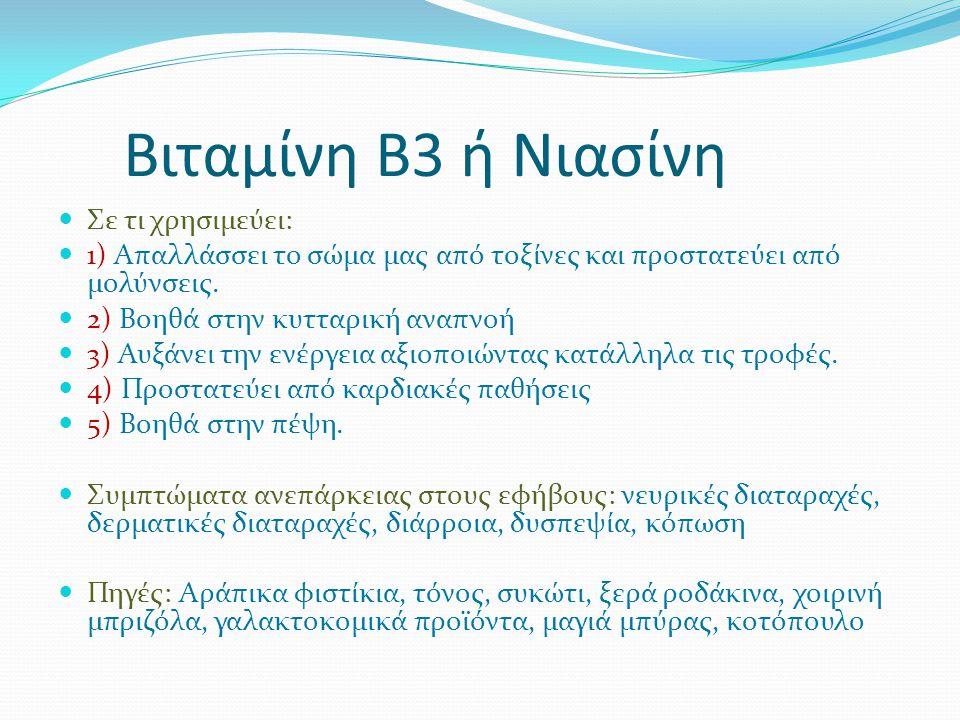 Βιταμίνη Β3 ή Νιασίνη Σε τι χρησιμεύει: 1) Απαλλάσσει το σώμα μας από τοξίνες και προστατεύει από μολύνσεις.