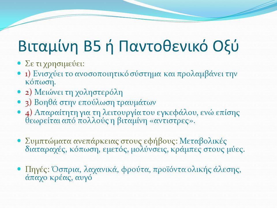 Βιταμίνη Β5 ή Παντοθενικό Οξύ Σε τι χρησιμεύει: 1) Ενισχύει το ανοσοποιητικό σύστημα και προλαμβάνει την κόπωση.