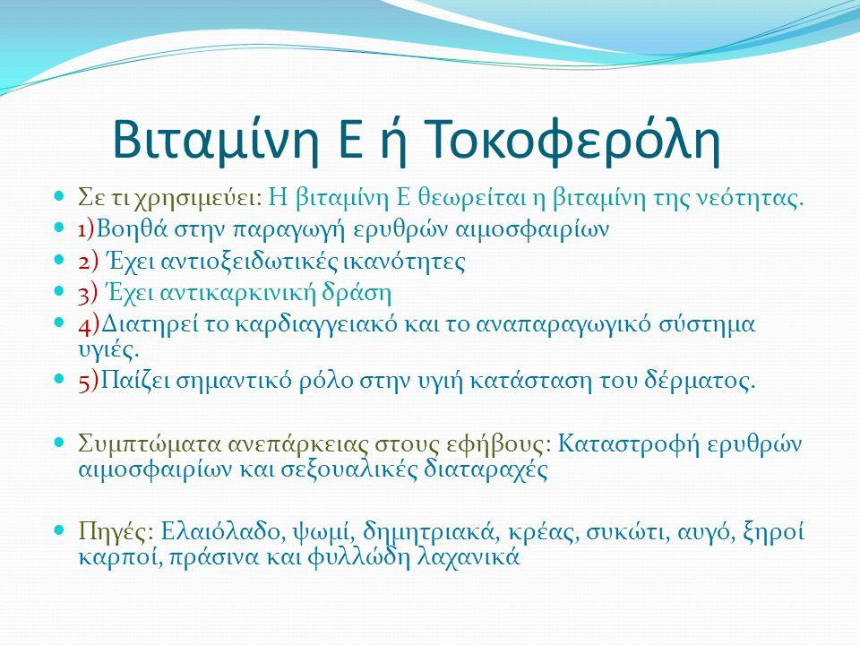 Βιταμίνη Ε ή Τοκοφερόλη Σε τι χρησιμεύει: Η βιταμίνη Ε θεωρείται η βιταμίνη της νεότητας.