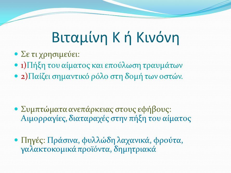Βιταμίνη Κ ή Κινόνη Σε τι χρησιμεύει: 1)Πήξη του αίματος και επούλωση τραυμάτων 2)Παίζει σημαντικό ρόλο στη δομή των οστών.