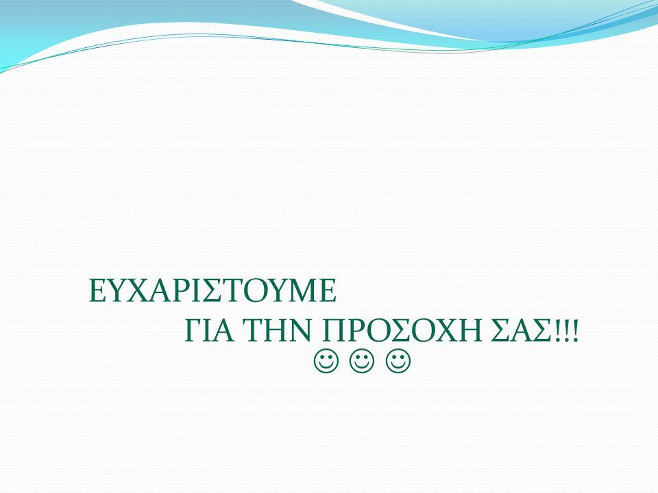 Βιβλιογραφία http://petbirds.gr/forum/t929/ http://gym-n-efkarp.thess.sch.gr/old/vitamines.htm http://alttherapy.blogspot.gr http://www.lifezone.gr ht