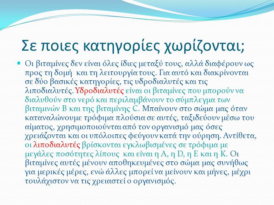 Τοκοφερόλη ( Βιταμίνη Ε)
