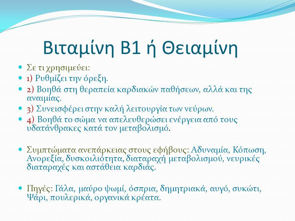 Βιταμίνη Β1 ή Θειαμίνη Σε τι χρησιμεύει: 1) Ρυθμίζει την όρεξη.