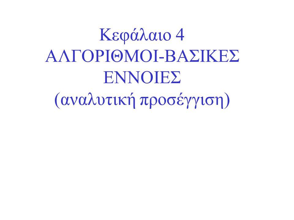 Kεφάλαιο 4 ΑΛΓΟΡΙΘΜΟΙ-ΒΑΣΙΚΕΣ ΕΝΝΟΙΕΣ (αναλυτική προσέγγιση)