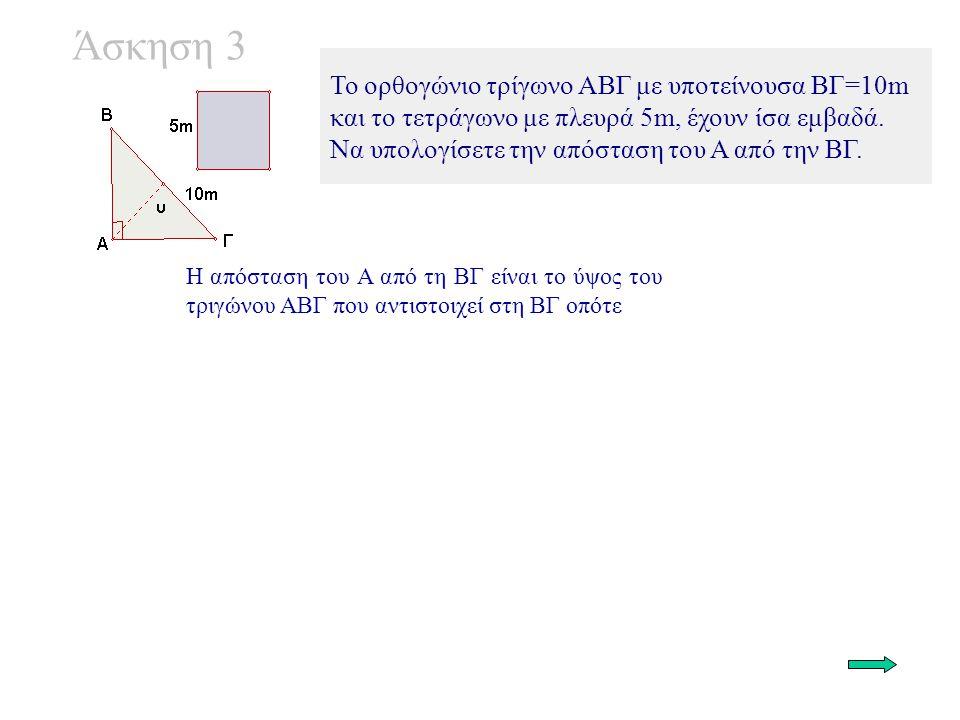 Άσκηση 3 Το ορθογώνιο τρίγωνο ΑΒΓ με υποτείνουσα ΒΓ=10m και το τετράγωνο με πλευρά 5m, έχουν ίσα εμβαδά.