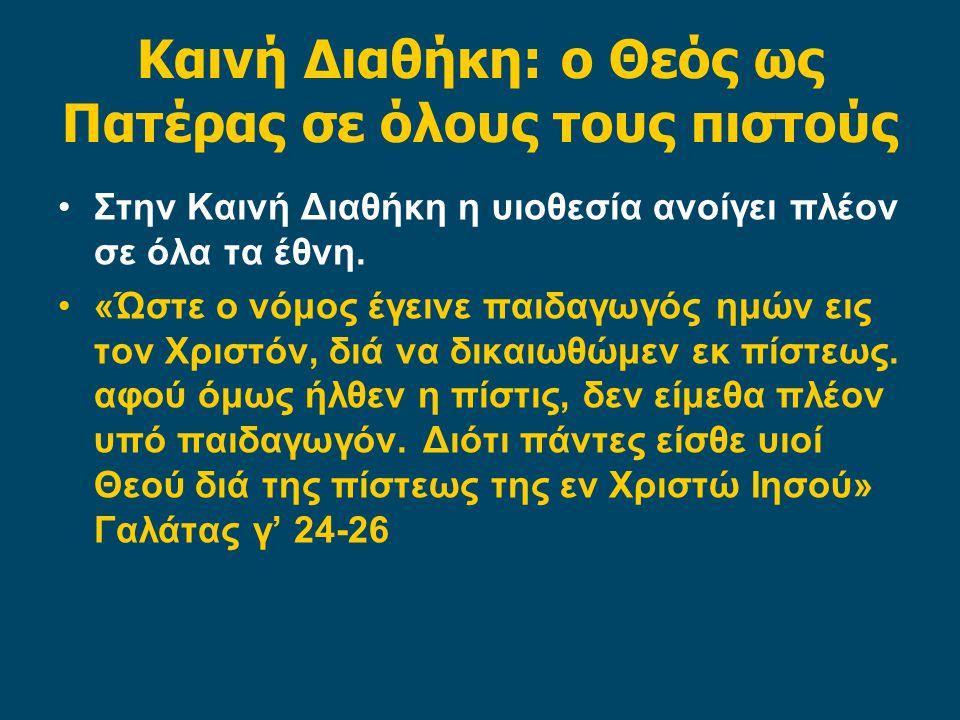 Καινή Διαθήκη: ο Θεός ως Πατέρας σε όλους τους πιστούς Στην Καινή Διαθήκη η υιοθεσία ανοίγει πλέον σε όλα τα έθνη.