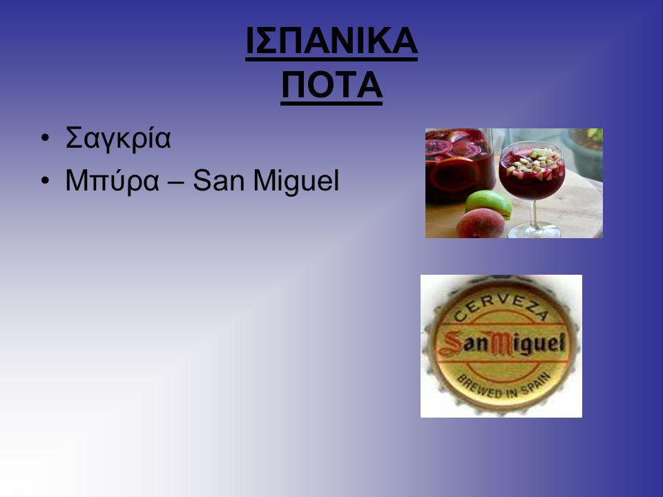 Η κρέμα Καταλάνα είναι πολύ παρόμοια με την κρέμα καραμελέ.Σερβίρεται κυρίως στην γιορτή του Αγίου Ιωσήφ. Έχει ξύσμα λεμονιού ή πορτοκαλιού και κανέλα