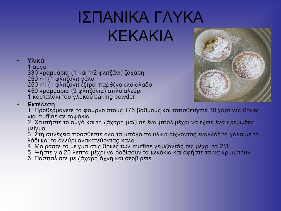 ΤΣΟΡΙΘΟ To Iσπανικό Τσορίθο είναι φτιαγμένο από ψιλοκομμένο χοιρινό και χοιρινό λίπος, καρυκευμένο με καπνιστή πάπρικα και αλάτι. Χαρακτηρίζεται είτε