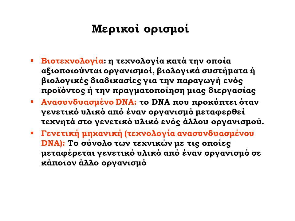 Μερικοί ορισμοί  Βιοτεχνολογία: η τεχνολογία κατά την οποία αξιοποιούνται οργανισμοί, βιολογικά συστήματα ή βιολογικές διαδικασίες για την παραγωγή ε