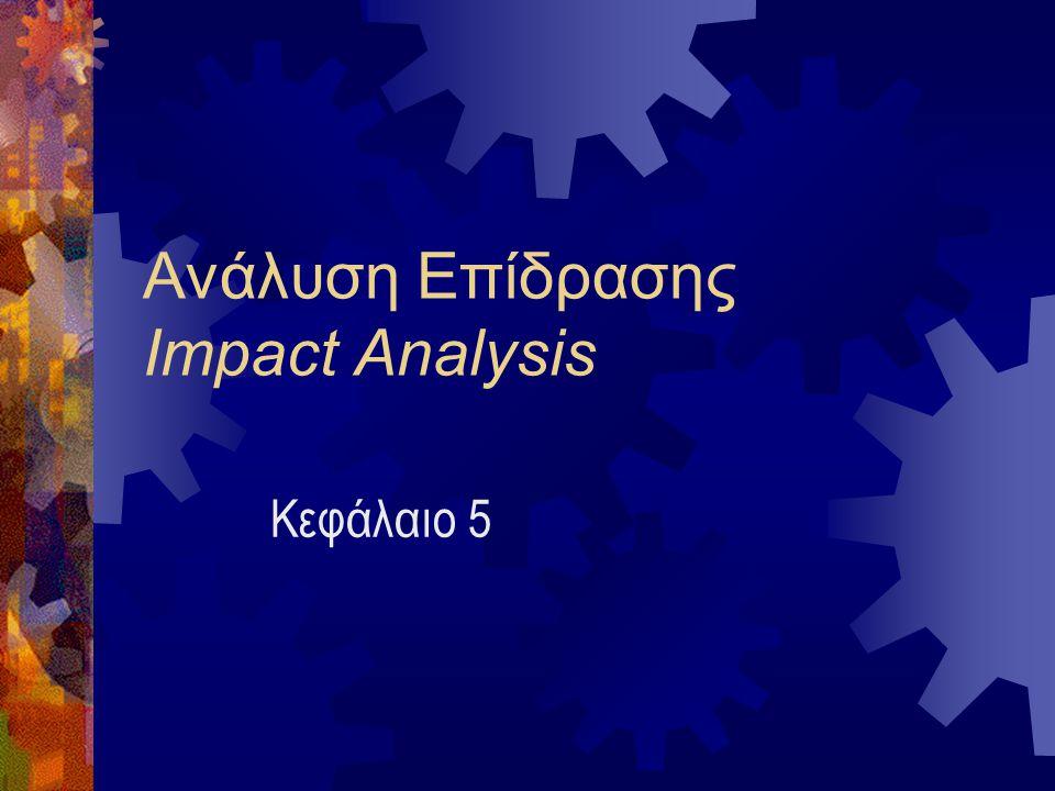 Ανάλυση Επίδρασης Impact Analysis Κεφάλαιο 5