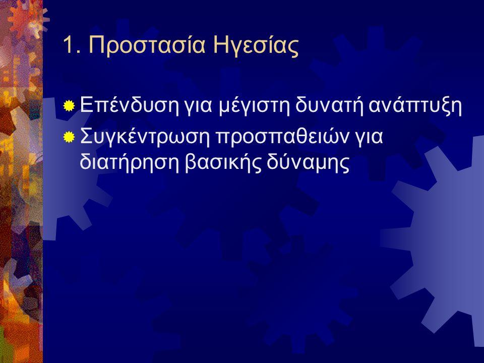 Θεωρητικό υπόδειγμα ικανοποίησης  Βήμα 3ο Ικανοποίηση (επιβεβαίωση, θετική μη επιβεβαίωση) Δυσαρέσκεια (αρνητική μη επιβεβαίωση)  Βήμα 4ο Προσήλωση πελάτη (ικανοποιημένος & προσηλωμένος) Όχι αυξημένη προσήλωση ( μη προσηλωμένος & ικανοποιημένος / δυσαρεστημένος)