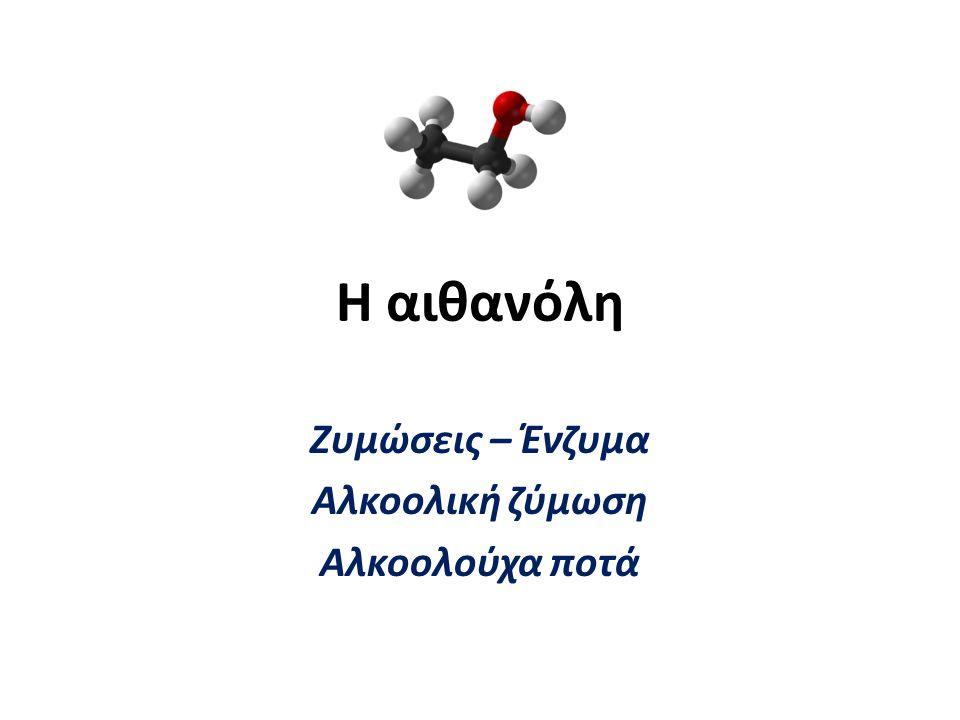 Η αιθανόλη Ζυμώσεις – Ένζυμα Αλκοολική ζύμωση Αλκοολούχα ποτά