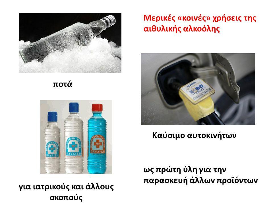 Μερικές «κοινές» χρήσεις της αιθυλικής αλκοόλης ποτά για ιατρικούς και άλλους σκοπούς Καύσιμο αυτοκινήτων ως πρώτη ύλη για την παρασκευή άλλων προϊόντων