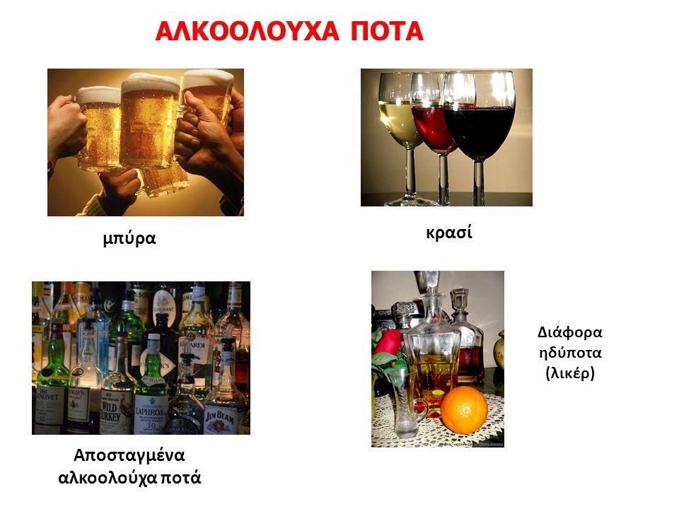 ΑΛΚΟΟΛΟΥΧΑ ΠΟΤΑ μπύρα κρασί Αποσταγμένα αλκοολούχα ποτά Διάφορα ηδύποτα (λικέρ)