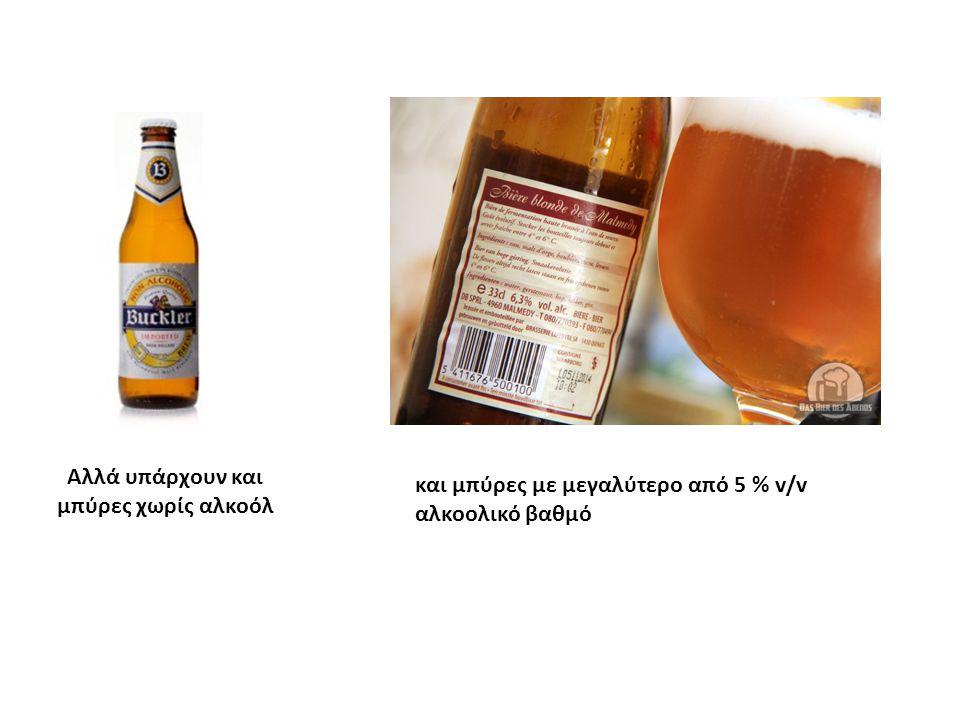 Αλλά υπάρχουν και μπύρες χωρίς αλκοόλ και μπύρες με μεγαλύτερο από 5 % v/v αλκοολικό βαθμό