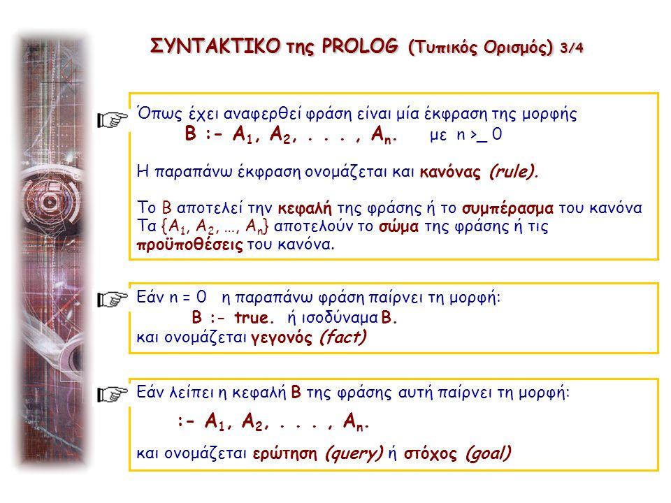 Το σύνολο των φράσεων (γεγονότων και κανόνων) που έχουν σαν κεφαλή τους το ίδιο κατηγόρημα ορίζει για την PROLOG την έννοια του υποπρογράμματος ή διαδικασίας (procedure) Στην PROLOG ο τρόπος κατασκευής των ατομικών τύπων (κατηγορημάτων), από συντακτική άποψη, είναι ακριβώς ίδιος με αυτόν των όρων.
