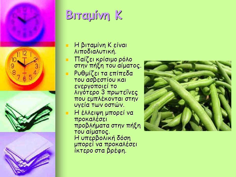 Βιταμίνη K Βιταμίνη K Η βιταμίνη Κ είναι λιποδιαλυτική. Η βιταμίνη Κ είναι λιποδιαλυτική. Παίζει κρίσιμο ρόλο στην πήξη του αίματος. Παίζει κρίσιμο ρό
