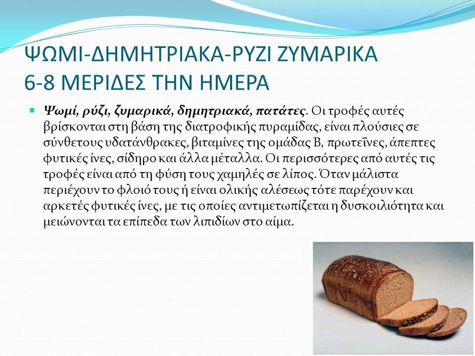 ΨΩΜΙ-ΔΗΜΗΤΡΙΑΚΑ-ΡΥΖΙ ΖΥΜΑΡΙΚΑ 6-8 ΜΕΡΙΔΕΣ ΤΗΝ ΗΜΕΡΑ Ψωμί, ρύζι, ζυμαρικά, δημητριακά, πατάτες.