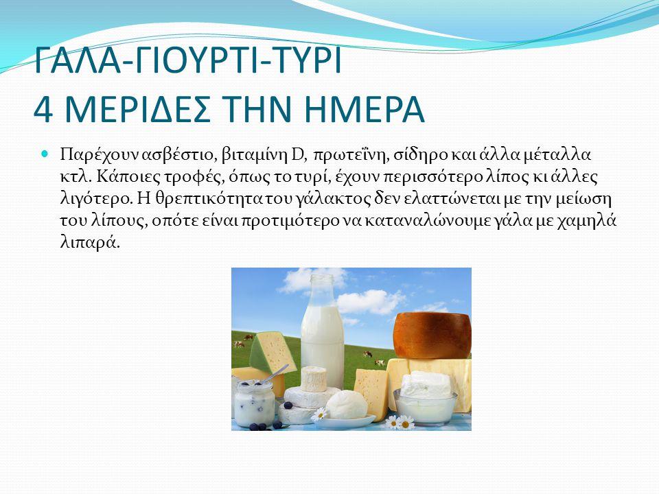 ΓΑΛΑ-ΓΙΟΥΡΤΙ-ΤΥΡΙ 4 ΜΕΡΙΔΕΣ ΤΗΝ ΗΜΕΡΑ Παρέχουν ασβέστιο, βιταμίνη D, πρωτεΐνη, σίδηρο και άλλα μέταλλα κτλ.