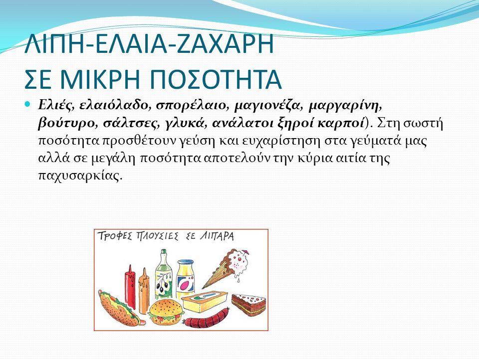 ΛΙΠΗ-ΕΛΑΙΑ-ΖΑΧΑΡΗ ΣΕ ΜΙΚΡΗ ΠΟΣΟΤΗΤΑ Ελιές, ελαιόλαδο, σπορέλαιο, μαγιονέζα, μαργαρίνη, βούτυρο, σάλτσες, γλυκά, ανάλατοι ξηροί καρποί).