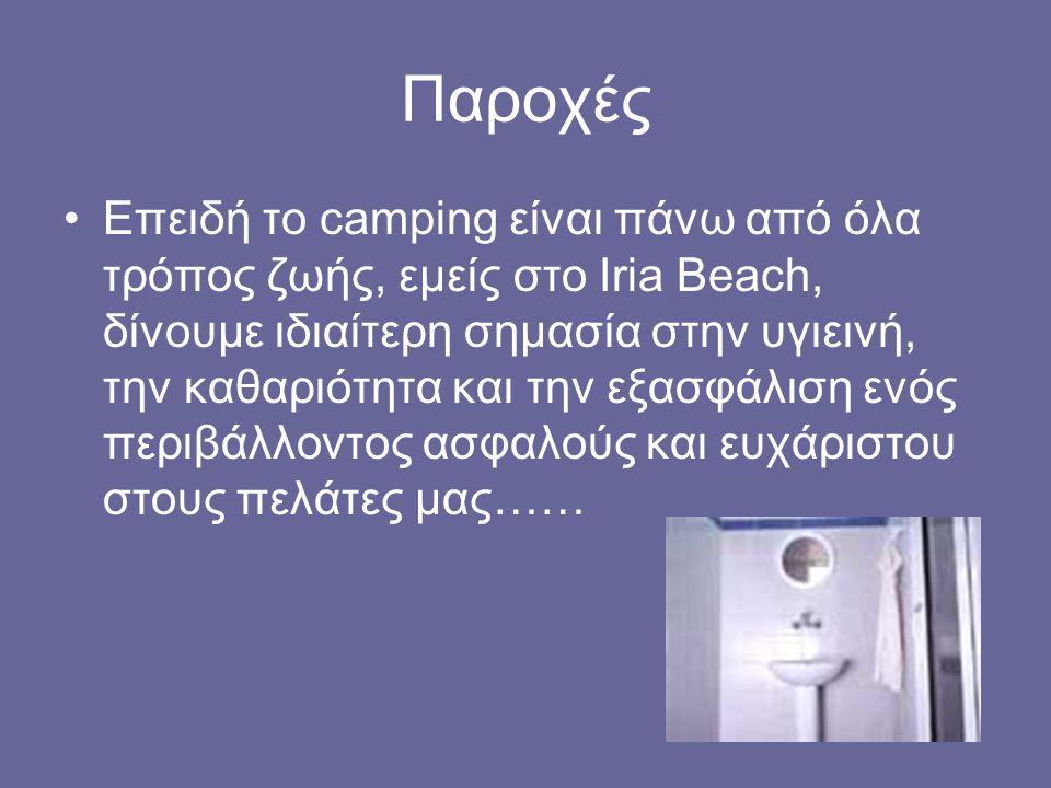 Παροχές Επειδή το camping είναι πάνω από όλα τρόπος ζωής, εμείς στο Iria Beach, δίνουμε ιδιαίτερη σημασία στην υγιεινή, την καθαριότητα και την εξασφά