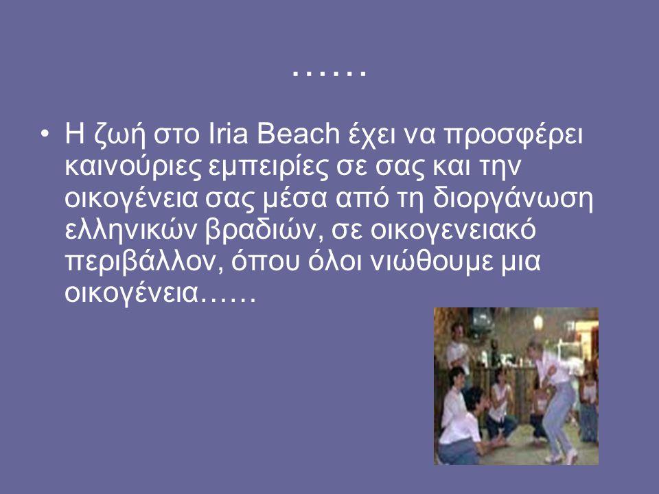 …… Η ζωή στο Iria Beach έχει να προσφέρει καινούριες εμπειρίες σε σας και την οικογένεια σας μέσα από τη διοργάνωση ελληνικών βραδιών, σε οικογενειακό
