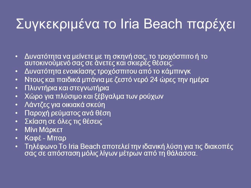 Συγκεκριμένα το Iria Beach παρέχει Δυνατότητα να μείνετε με τη σκηνή σας, το τροχόσπιτο ή το αυτοκινούμενό σας σε άνετες και σκιερές θέσεις. Δυνατότητ