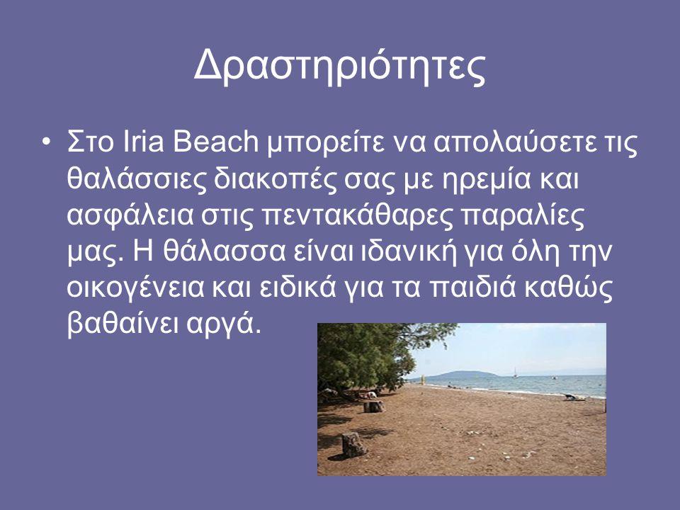 Δραστηριότητες Στο Iria Beach μπορείτε να απολαύσετε τις θαλάσσιες διακοπές σας με ηρεμία και ασφάλεια στις πεντακάθαρες παραλίες μας. Η θάλασσα είναι