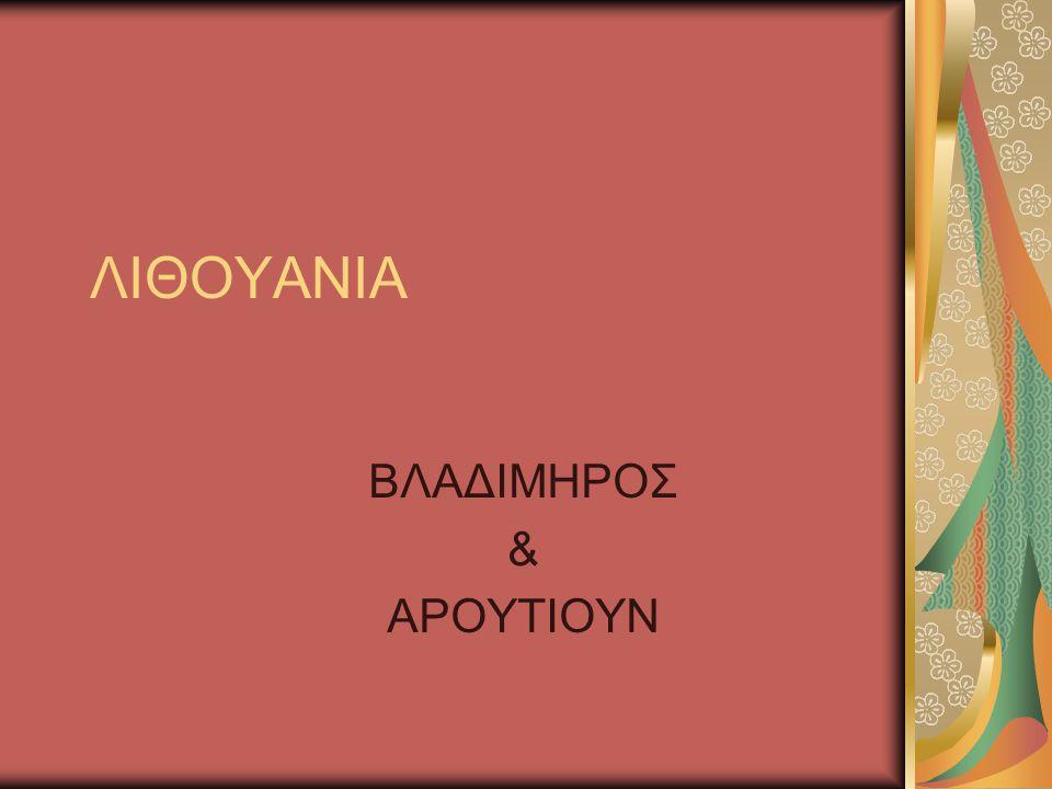 ΛΙΘΟΥΑΝΙΑ ΒΛΑΔΙΜΗΡΟΣ & ΑΡΟΥΤΙΟΥΝ