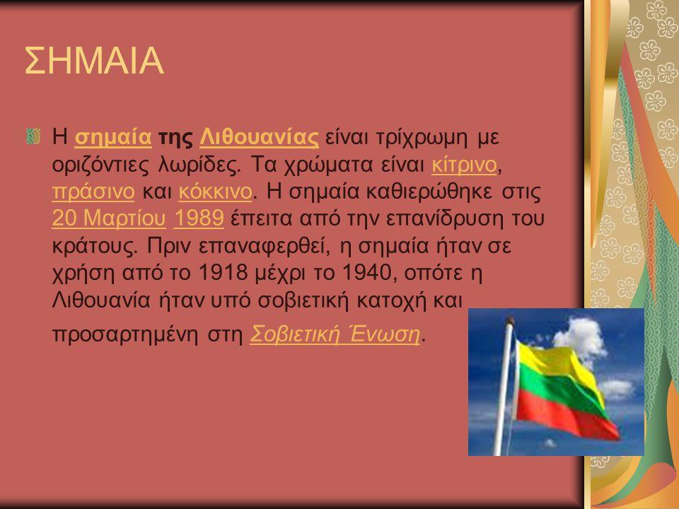 ΣΗΜΑΙΑ Η σημαία της Λιθουανίας είναι τρίχρωμη με οριζόντιες λωρίδες. Τα χρώματα είναι κίτρινο, πράσινο και κόκκινο. Η σημαία καθιερώθηκε στις 20 Μαρτί